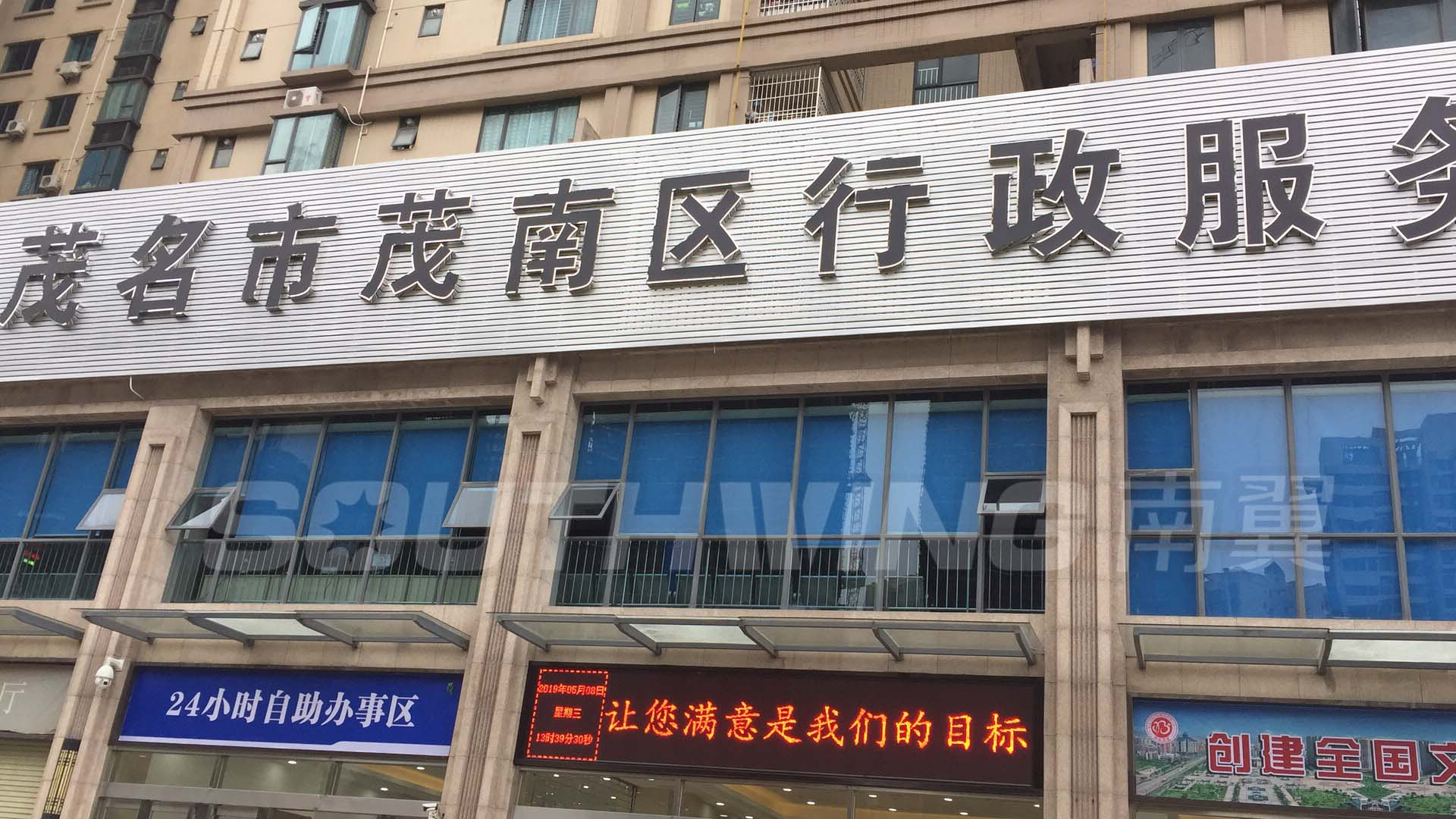 茂名市茂南区行政服务中心